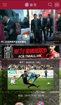 FC Bayern Munich (China) poster