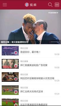 FC Bayern Munich (China) screenshot 5