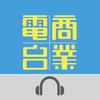 Hong Kong Toolbar 圖標