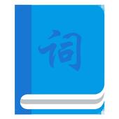 背单词 icon
