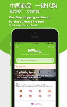 CSSBuy-Taobao agent,1688 agent,taobao english poster