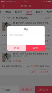 海淘 screenshot 2
