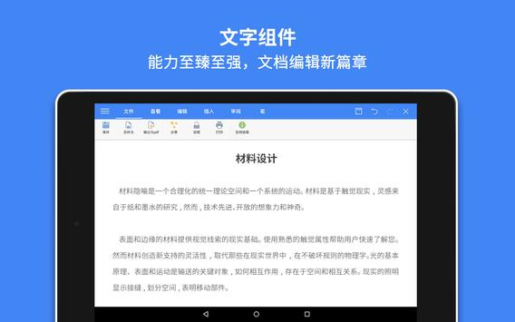 WPS Office 截图 7