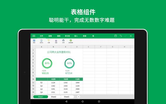 WPS Office 截图 8