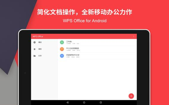 WPS Office 截图 11