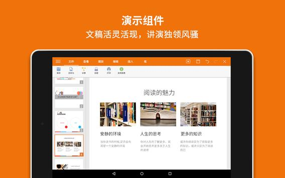 WPS Office 截图 14