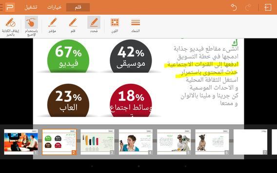WPS Office تصوير الشاشة 11