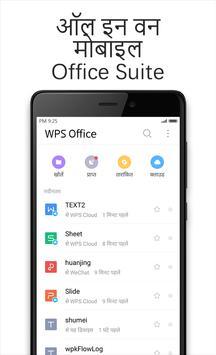 WPS Office स्क्रीनशॉट 1