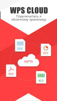 WPS Office скриншот 6