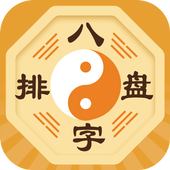 八字算命排盤-生辰八字測算命運和星座運勢 icon