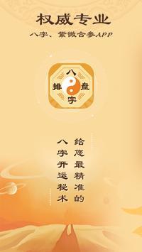 八字算命排盤-生辰八字測算命運和星座運勢 poster