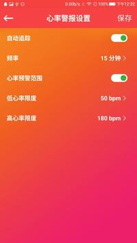 小亿 X2 screenshot 4