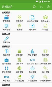 开发助手(Android 开发工具) - 设备信息、屏幕取色、设计工具、Activity 海报