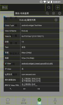 开发助手(Android 开发工具) - 设备信息、屏幕取色、设计工具、Activity 截图 1
