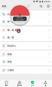 开发助手(Android 开发工具) - 设备信息、屏幕取色、设计工具、Activity 截图 5