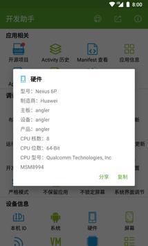 开发助手(Android 开发工具) - 设备信息、屏幕取色、设计工具、Activity 截图 7