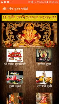 श्री गणेश पूजन मराठी screenshot 3