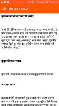 श्री गणेश पूजन मराठी screenshot 7