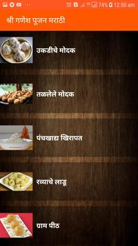श्री गणेश पूजन मराठी screenshot 5
