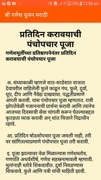 श्री गणेश पूजन मराठी screenshot 6