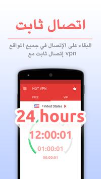فتح مواقع محجوبة・مجاني・HOT VPN تصوير الشاشة 4