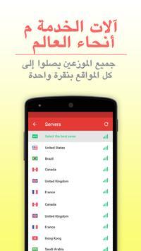 فتح مواقع محجوبة・مجاني・HOT VPN تصوير الشاشة 2