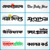 Bangla News : Bangla Newspaper All icon