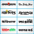 Bangla Newspaper - All Bangla News APK