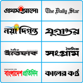 Bangla Newspapers : All Bangla News Here icon