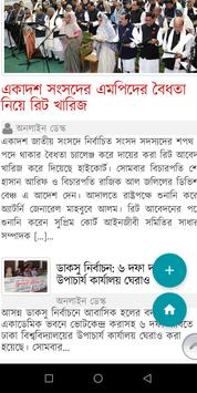 Bangla Newspapers - All Bangla News App screenshot 3