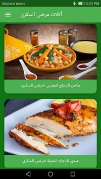أكلات و تغذية مرضى السكري poster