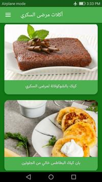 أكلات و تغذية مرضى السكري screenshot 1