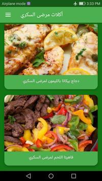 أكلات و تغذية مرضى السكري screenshot 2
