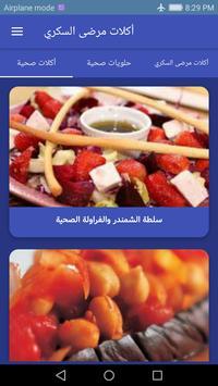 أكلات صحية و رجيم poster