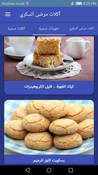 أكلات صحية و رجيم screenshot 2