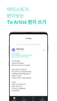 위버스 Weverse screenshot 5