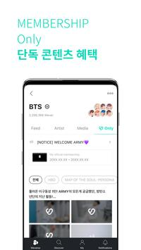 위버스 Weverse screenshot 7