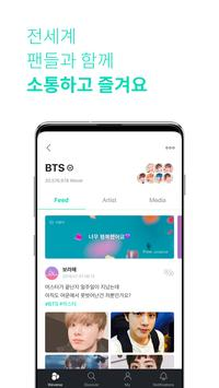 위버스 Weverse screenshot 2