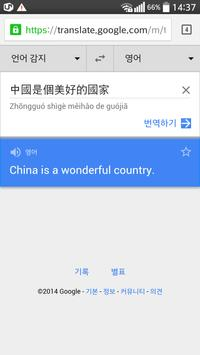 OCR for Traditional Chinese screenshot 7