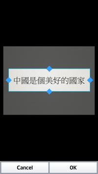 OCR for Traditional Chinese screenshot 1