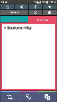 OCR for Traditional Chinese screenshot 2