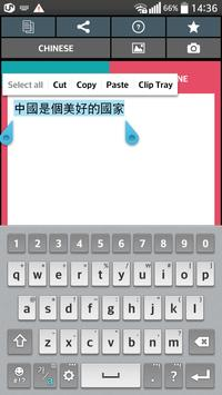 OCR for Traditional Chinese screenshot 3
