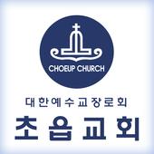초읍교회 스마트요람 icon