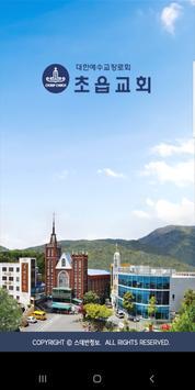초읍교회 스마트요람 poster