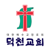 부산덕천교회 스마트요람 icon