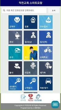 부산덕천교회 스마트요람 screenshot 1
