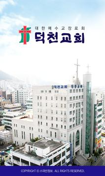부산덕천교회 스마트요람 screenshot 2