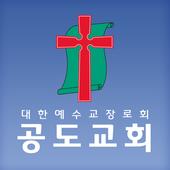 공도교회 스마트요람 icon