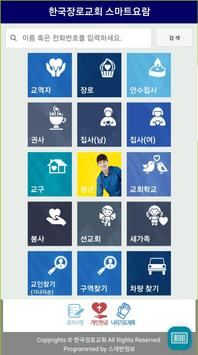 한국장로교회 스마트요람 poster