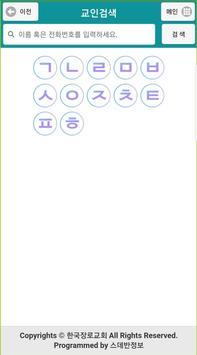 한국장로교회 스마트요람 screenshot 1